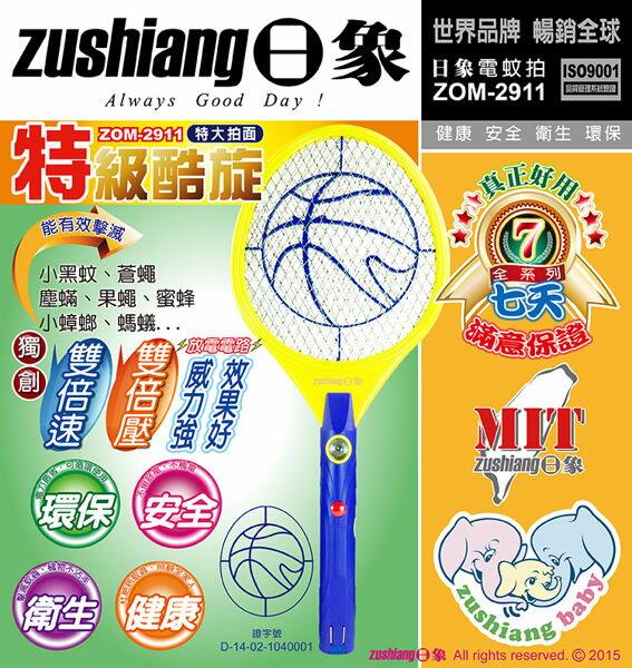 中華豪井 日象特展威力電蚊拍-充電式特大拍
