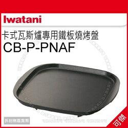 鐵板燒烤盤  日本 岩谷 Iwatani 鐵板燒烤盤 卡式爐專用 CB-P-PNAF   中秋烤肉 熱賣商品! 可傑