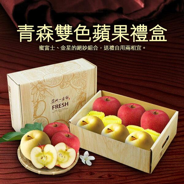 築地一番鮮:【築地一番鮮】青森金星蜜富士雙色蘋果8顆禮盒(2.5kg)★1月限定全店699宅配免運