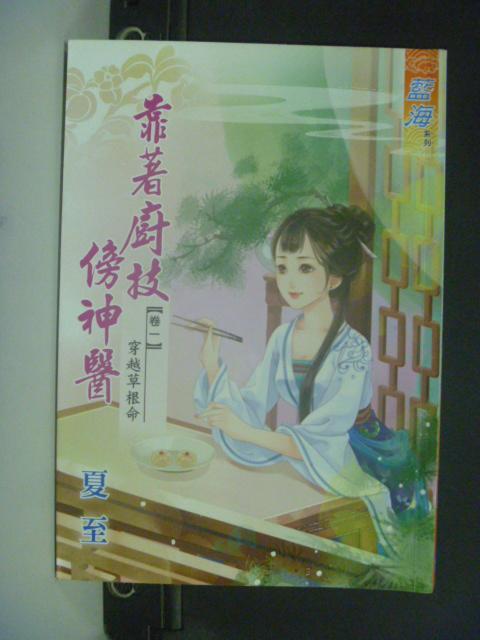 【書寶二手書T2/言情小說_KLE】靠著廚技傍神醫(卷一)-穿越草根命_夏至