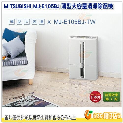 補貨中 三菱 MITSUBISHI MJ-E105BJ 清淨除濕機 10.5L 乾衣 抗菌 節能 空氣清淨 日本製 三年保
