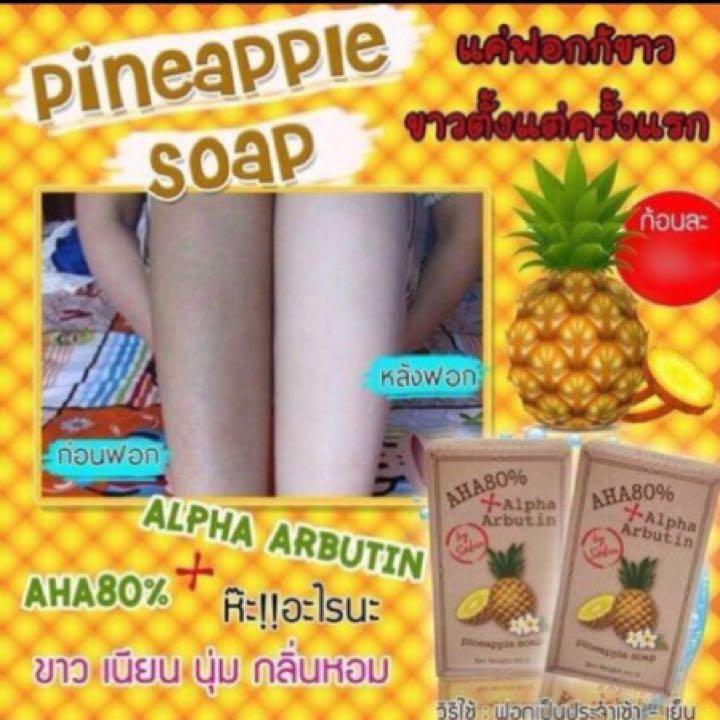 泰國鳳梨酵素手工皂80g