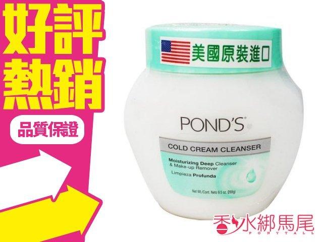 美國 PONDS 旁氏 冷霜 (洗卸) 269g◐香水綁馬尾◐