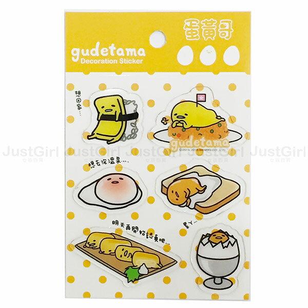 蛋黃哥 gudetama 壁貼 貼紙 立體果凍貼紙 裝飾貼紙 防水 可重複使用 文具 正版日本授權 JustGirl