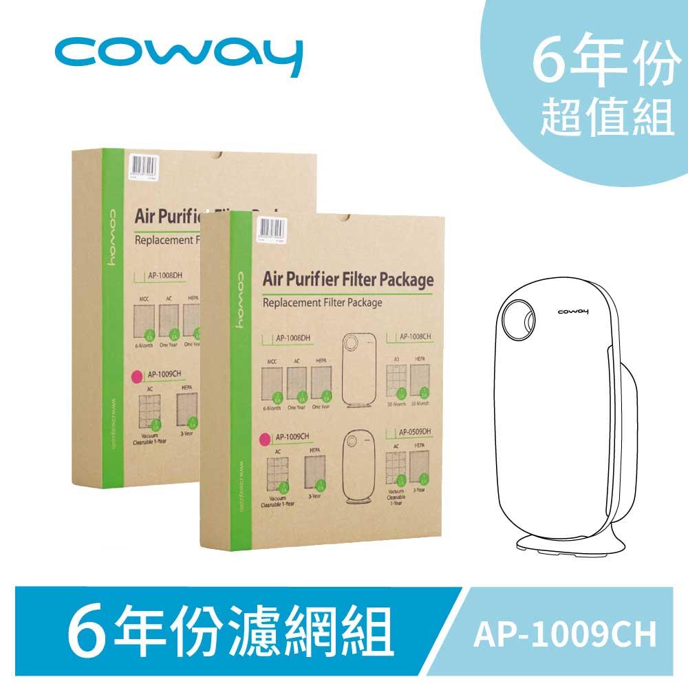 Coway 空氣清淨機6年份超值濾網組(適用AP-1009CH)
