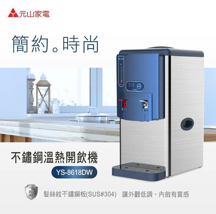 【公司貨】元山 304不鏽鋼 7公升 溫熱 開飲機 飲水機 微電腦 YS-8618DW