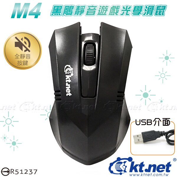 ~迪特軍3C~KTNET~M4 黑鵰靜音遊戲USB光學滑鼠 有線滑鼠  靜音滑鼠  靜音按