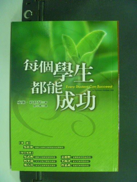 【書寶二手書T2/大學教育_JHA】每個學生都能成功_劉小菁, 威廉.葛拉