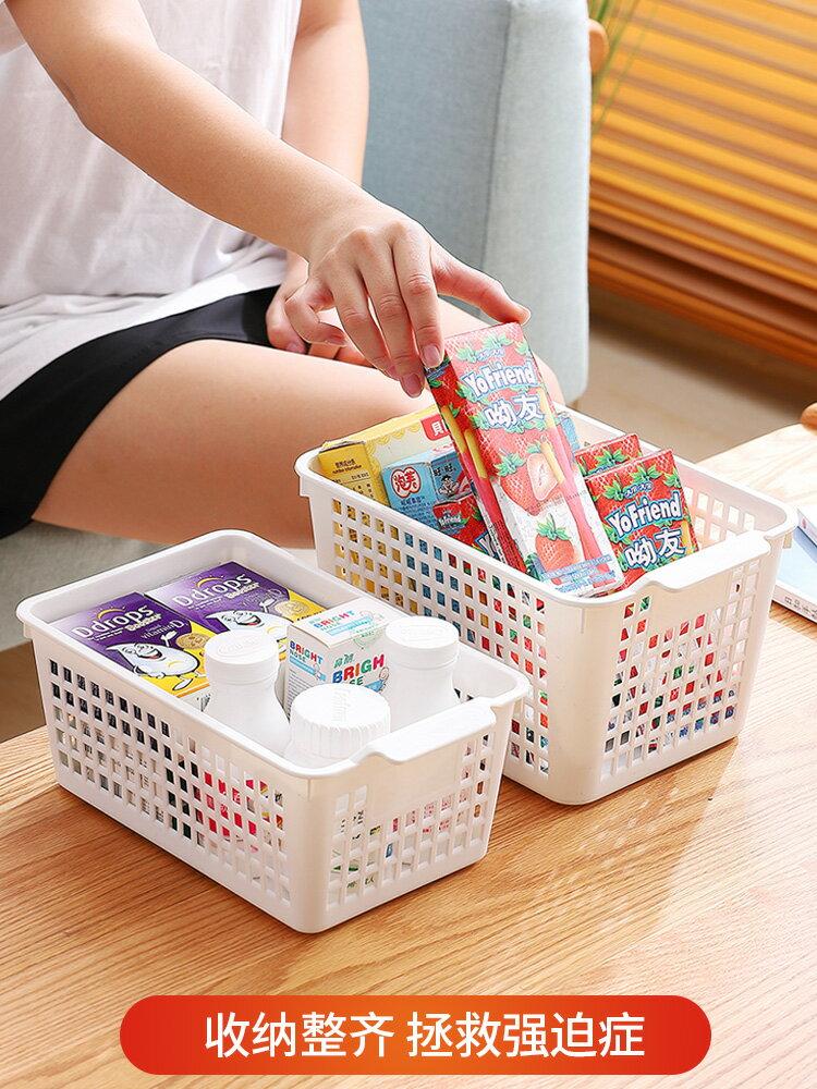 雜物收納筐塑料收納小籃子辦公室置物整理籃手提長方形桌面收納盒