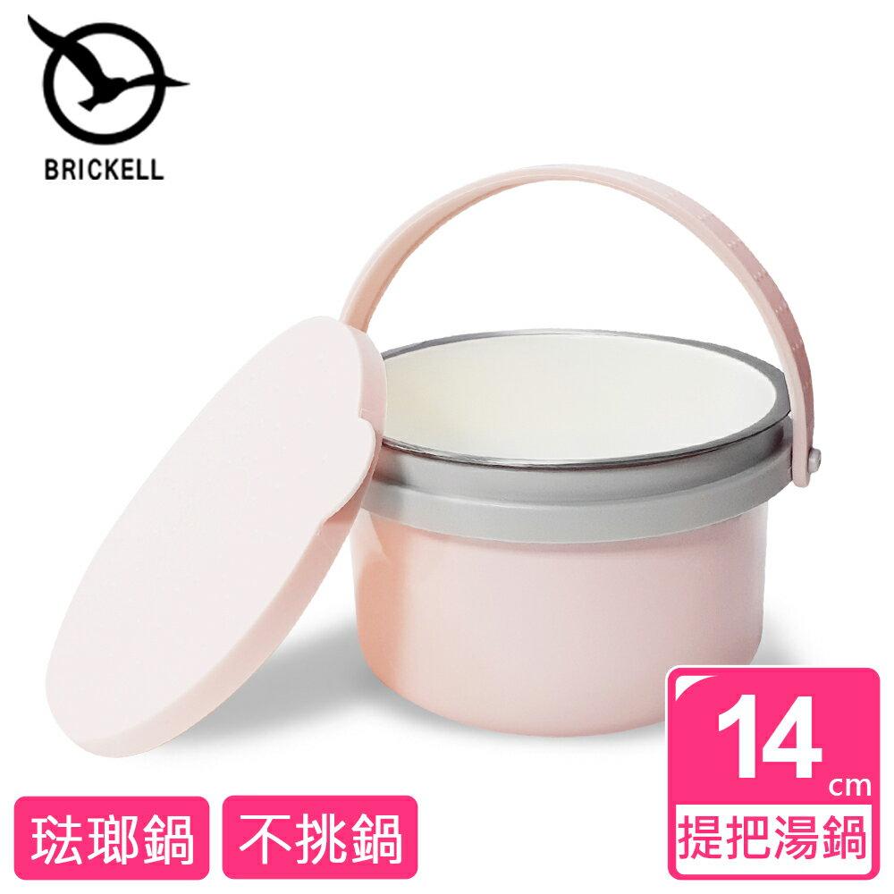 【sohome x BRICKELL】400ml隨行果汁機 / 親果杯(粉 / 白)+14cm琺瑯不鏽鋼湯鍋R976-40_R458-14 2