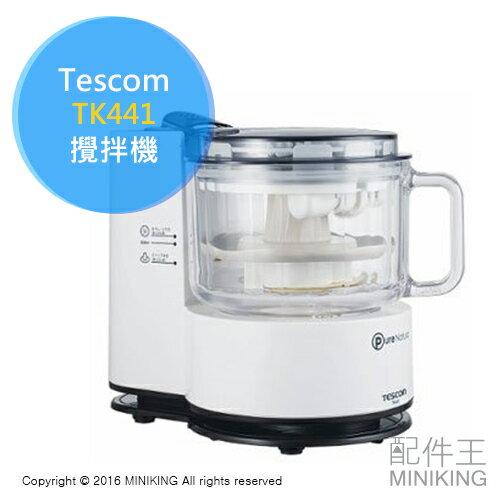 【配件王】日本代購 Tescom TK441 調理機 攪拌機 過熱自動斷電 切絲 磨泥 多功能 勝 TK440
