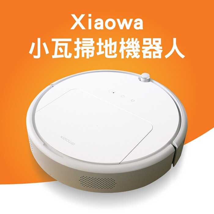 Xiaowa小瓦掃地機器人 小米掃地機  APP控制青春版 平輸品保固3個月 台灣現貨 免運費 (含稅價)