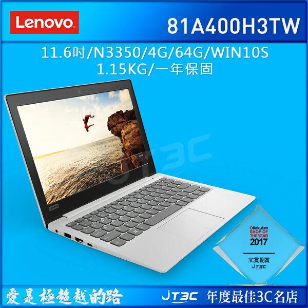 【點數最高16%】Lenovo聯想IdeaPad120S81A400H3TW(CeleronN33504G64GWIN10S)筆記型電腦《附原廠電腦包》《全新原廠保固》※上限1500點