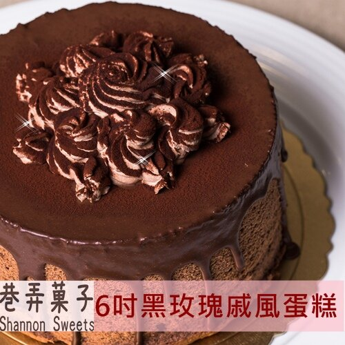 【6吋黑玫瑰戚風蛋糕】??巷弄?子日式戚風,獨家工法,口感細緻綿密,再淋上70.5%甘納許,中間填滿巧克力香緹,適合喜愛可可的朋友。