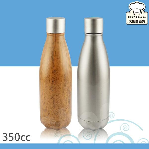 理想牌晶鑽316不鏽鋼保溫杯曲線瓶350cc保冷保溫瓶-大廚師百貨