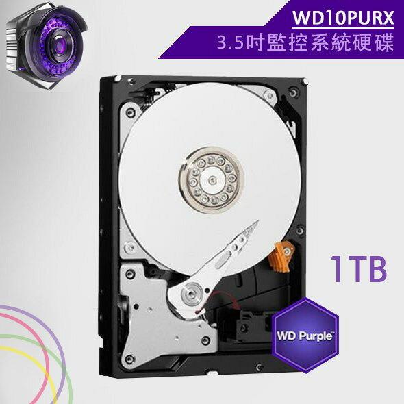 【喬傑數位】 WD《紫標》1TB 3.5吋監控硬碟 (WD10PURZ) 含稅 附發票