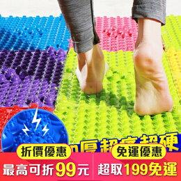 腳底按摩墊 團康遊戲 健康步道 穴道按摩 韓國Running Man同款