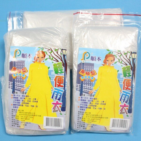 成人透明雨衣 一般成人 透明輕便雨衣(長袖型) / 一箱50個入 { 促20 }  0