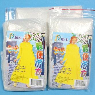 透明雨衣 一般透明輕便雨衣(標準型.透明白)/一箱50個入{促20}