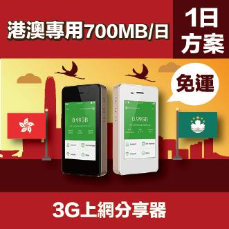 GLOBAL WiFi 亞洲行動上網分享器 港澳 3G 700MB/日