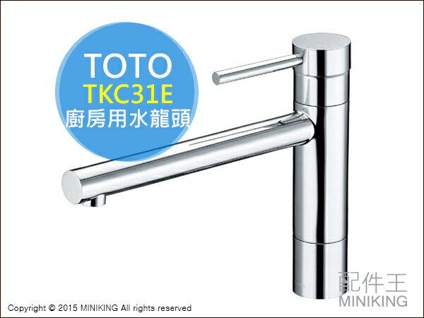【配件王】日本代購 TOTO TKC31E 廚房用 水龍頭 單槍龍頭 水槽龍頭 蓮蓬頭 檯面龍頭