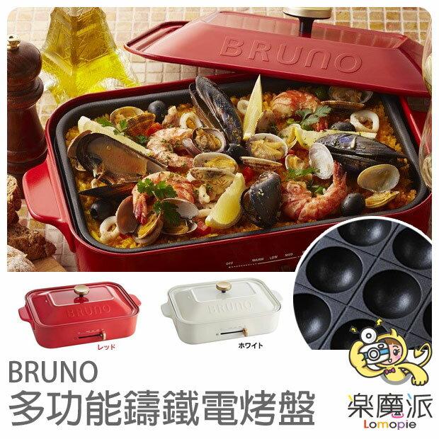日本BRUNO 2-3人 BOE021多功能鑄鐵電烤盤 無煙 章魚燒 大阪燒 鐵盤 烤盤