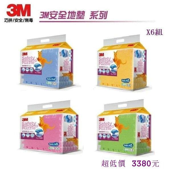 *美馨兒* 3M 安全防撞地墊/安全地墊-(四色可挑) X6組(36片) 3099元