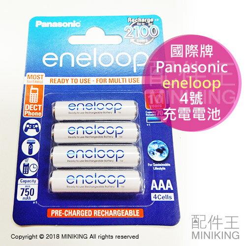 現貨 4號 日本製 Panasonic 國際牌 eneloop 2100次 低自放電池 充電電池 4號電池