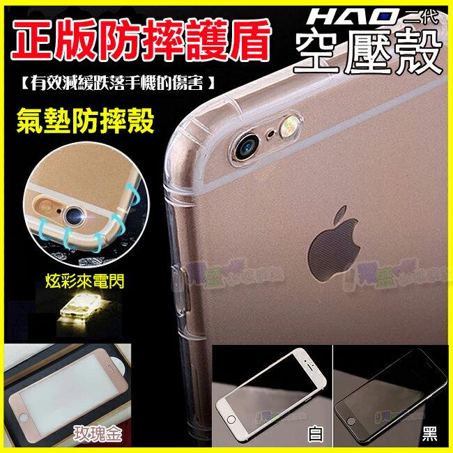 美國康寧大猩猩 iPhone6 S 6S Plus i6+ iphone7 plus i7+ 玫瑰金 9H全螢幕滿版 3D全曲面包覆 鋼化防爆玻璃 贈正版HAO授權 同小豪包膜 氣墊殼 空壓殼