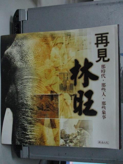 【書寶二手書T1/動植物_LQP】再見林旺-那時代,那些人,那些象事_趙如璽