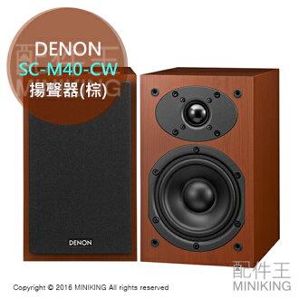 【配件王】 日本代購 DENON SC-M40-CW 棕 揚聲器 SC-M40 音響 喇叭 書架式 另 EX-S5