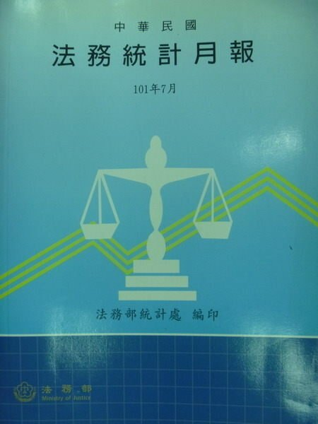 【書寶二手書T5/法律_QJD】中華民國法務統計月報_101/7_法務部統計處_原價380