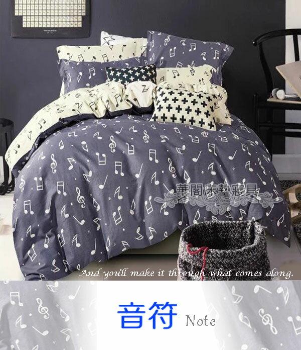 *華閣床墊寢具批發暢貨中心*100%精梳棉─音符.雙人加大床包鋪棉兩用被套組 台灣製造