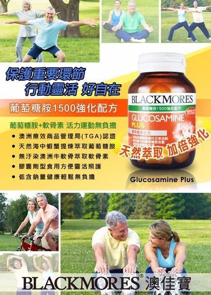 【澳佳寶】葡萄糖胺1500 強化配方(60顆 / 膠囊) 2