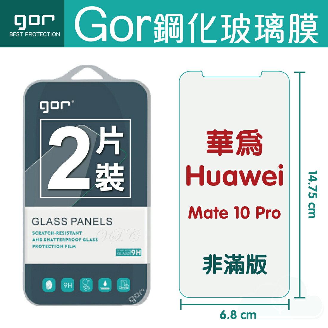 【HUAWEI】GOR 9H 華為 HUAWEI Mate10 Pro 鋼化 玻璃 保護貼 全透明非滿版 兩片裝【全館滿299免運費】