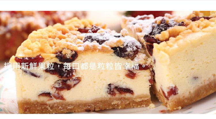 蔓越莓起士派(6吋)【布里王子】 1