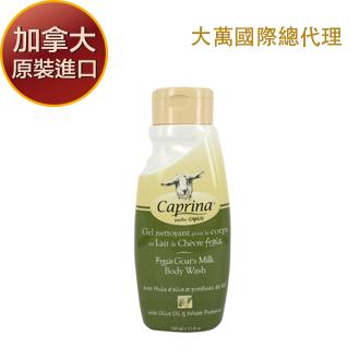 *Caprina肯拿士*新鮮山羊奶沐浴乳 (橄欖油小麥蛋白香味) 350ml