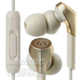 【曜德】鐵三角ATH-CKS550XiS香檳金重低音智慧型耳塞式耳機★免運★送收納盒★