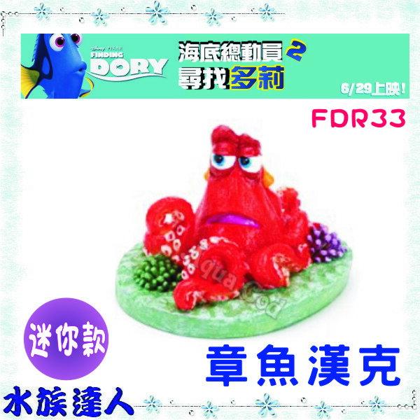 海底總動員2尋找多莉FINDING DORY《章魚漢克(迷你款)FDR33》裝飾品公仔 【水族達人】