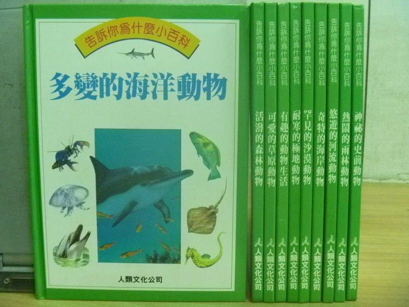 ~書寶 書T4/少年童書_REF~多變的海洋動物_耐寒的吉地動物等_共10本合售