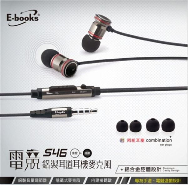 迪特軍3C:【迪特軍3C】E-booksS46電競音控鋁合金耳道耳機麥克風鋁合金腔體設計鋁製音量調節器贈兩組耳塞