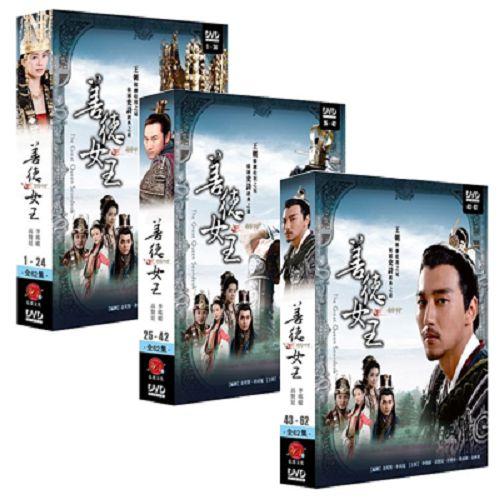 善德女王DVD (全62集/11片/雙語/三盒裝) 李瑤媛/高賢廷/朴藝珍
