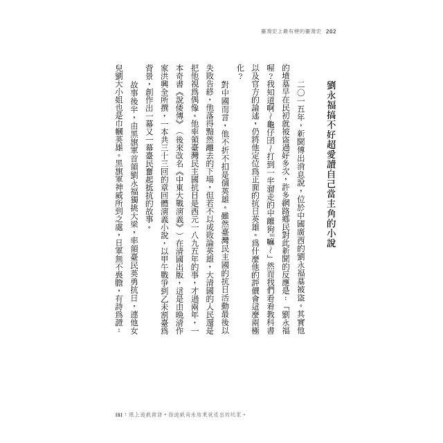 臺灣史上最有梗的臺灣史 7