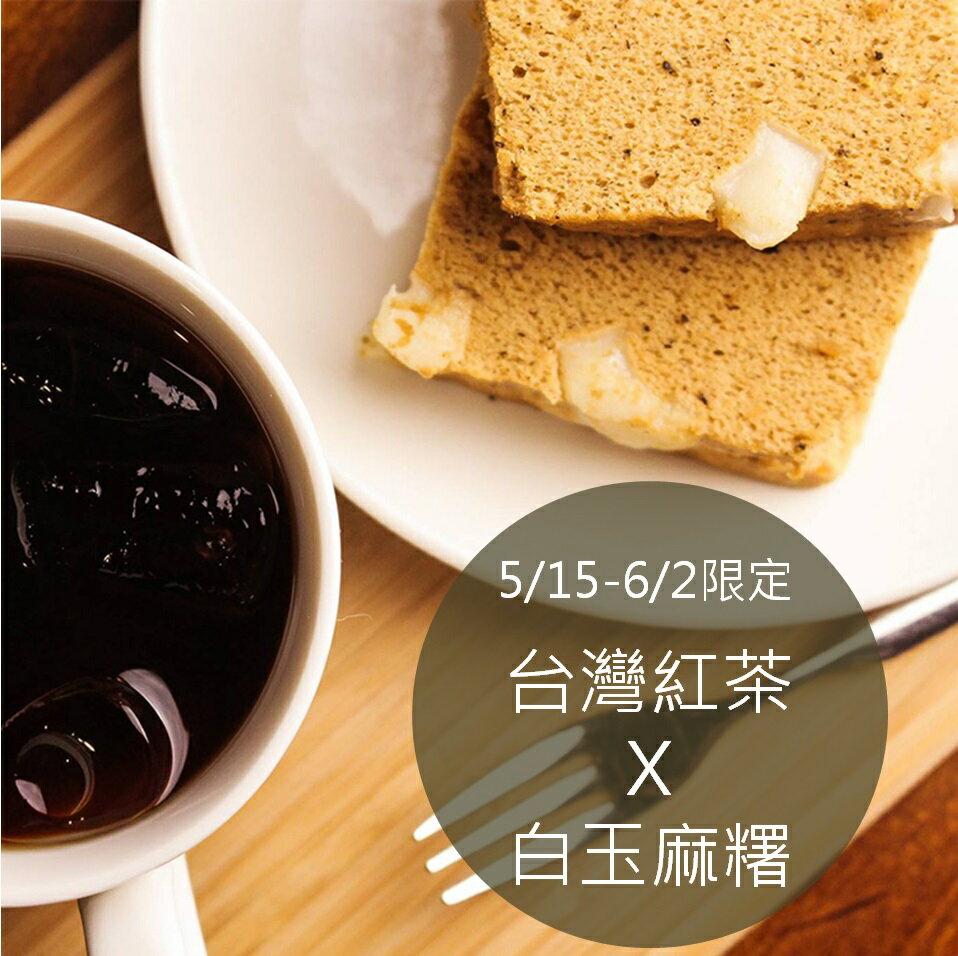 6  2 最終日^!^!^!~週二隱藏版第1波:紅茶白玉麻糬~5  16~6  2開放 ,