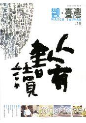 Watch Taiwan觀‧臺灣:第19期 102  10