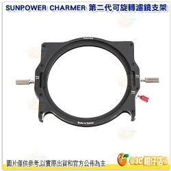 SUNPOWER CHARMER 第二代 可旋轉 濾鏡支架 公司貨 100mm 方型支架 不含轉接環 濾鏡架 方鏡支架