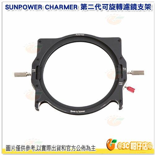 SUNPOWERCHARMER第二代可旋轉濾鏡支架公司貨100mm方型支架不含轉接環濾鏡架方鏡支架