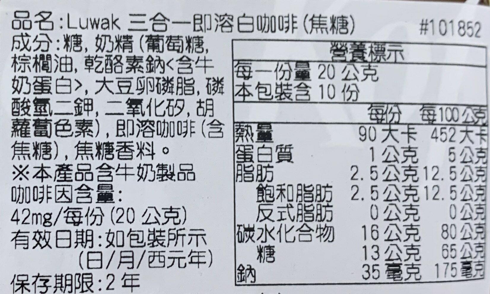 {泰菲印越} 印尼 luwak 露哇  white koffie caramel  三合一即溶白咖啡 焦糖風味 10入