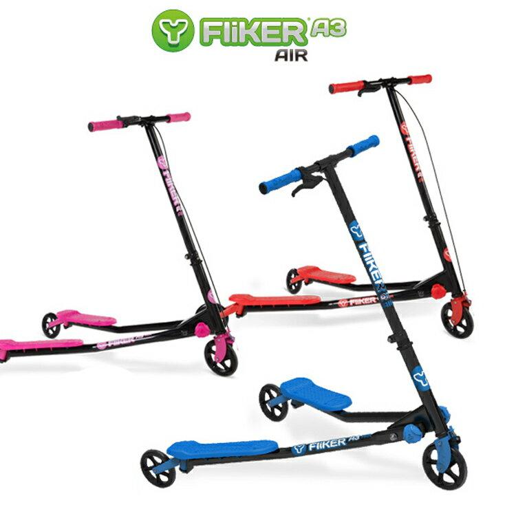 領券3110【寶貝樂園】Holiway YVolution Fliker A3雙翼搖擺車 熱門進階款(藍/紅/桃)滑板車.騎乘工具.雙踏板.肌肉發展.