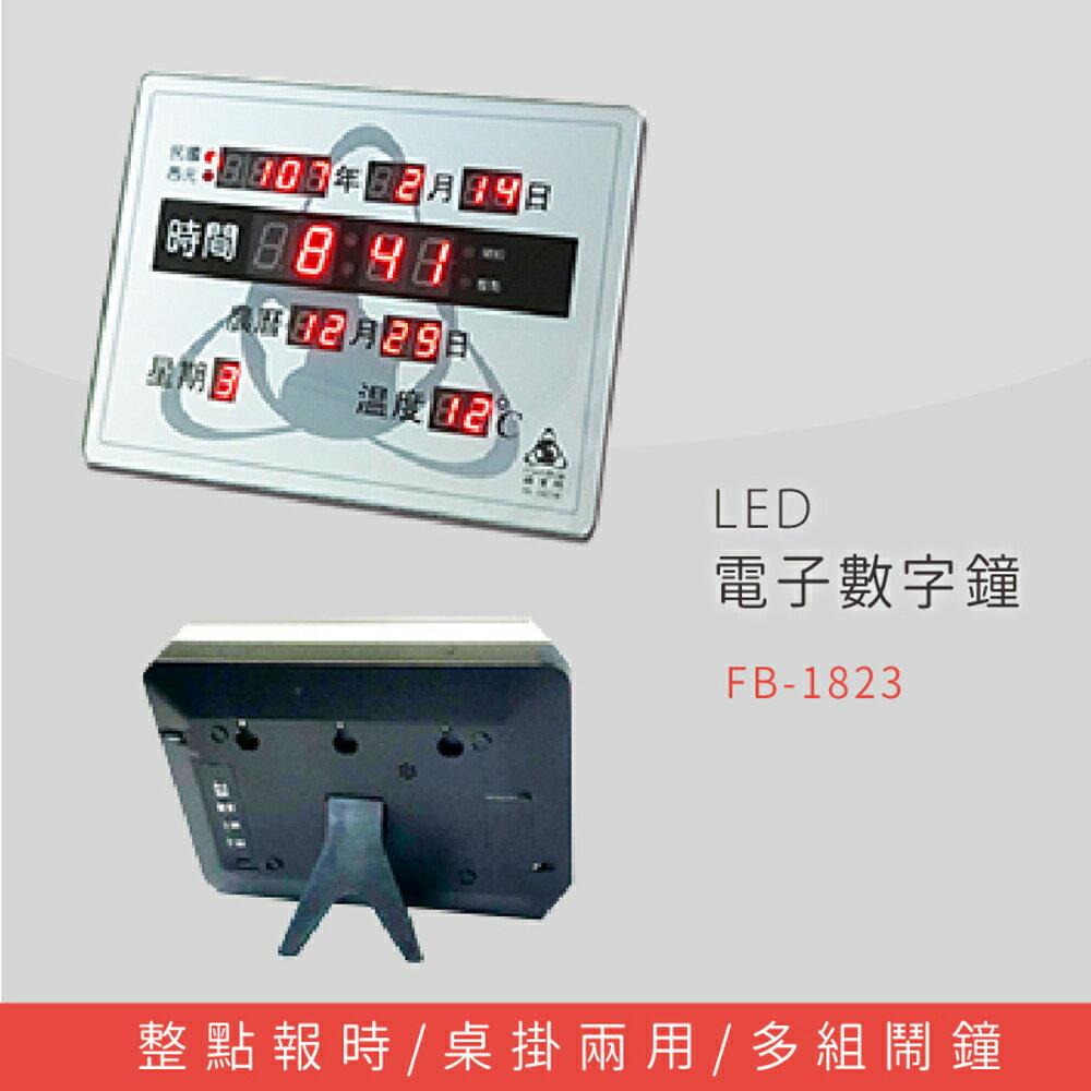 【公司行號首選】 FB-1823 LED電子數字鐘 電子日曆 電腦萬年曆 時鐘 電子時鐘 電子鐘錶